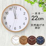 掛け時計 壁掛け 時計 アナログ シンプル プライウッド掛け時計 壁掛け時計 アナログ時計 22cm 北欧 天然木製 おしゃれ かわいい 木製 インテリア 静か 静音 曲げ木加工 曲げ木 天然木