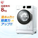 洗濯機 ドラム式 8kg ホワイト アイリスオーヤマ 送料無料ドラム式洗濯機 ド
