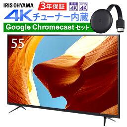テレビ 55型 液晶テレビ 55インチ 4Kチューナー内蔵液晶テレビ アイリスオーヤマ アイリス 送料無料 Google Chromecast クロームキャスト グーグル セット テレビ TV TVセット 新生活 リビング 55XUB30