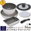 フライパン セット IH対応フライパン 26cm ダイヤモンドコートパン 6点セット 卵焼き器 IH 卵焼き フライパン 鍋 セット コーティング ダイヤモンドコーティング 焦げ付かない IH アイリスオーヤマ エッグパン IS-SE6・・・
