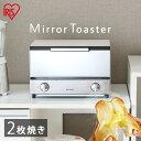 [200円クーポン対象◎]オーブントースター トースター 横型 2枚 アイリスオーヤマ 小型 おしゃ
