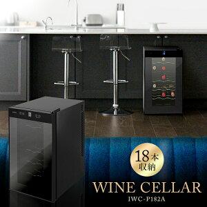 【予約】ワインセラー 家庭用 小型 18本 50L ブラック ペルチェ式ワインセラー 送料無料 ワインセラー ワインクーラー ワイン用冷蔵庫 家庭用 静音 ペルチェ式 庫内灯付き 18本 白ワイン 赤ワイン ロゼ アイリスオーヤマ IWC-P182A-B