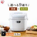 \最安挑戦中★/炊飯器 5.5合 圧力IH アイリスオーヤマ