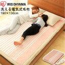 [15日★最大P9倍]電気毛布 洗える ダブル 190×13