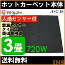 「数量限定」【ホットカーペット 3畳】JSHC-3H 人感センサー 面切替 6時間自動切タイマー 温室センサー【アイリスオーヤマ】【送料無料】【買】【●10】