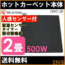 「数量限定」【ホットカーペット 2畳】JSHC-2H 人感センサー 面切替 8時間自動切タイマー 温室センサー【アイリスオーヤマ】【送料無料】【買】【●2】
