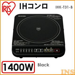 IHクッキングヒーターIHコンロ【1400W】IHK-T31-Bブラックアイリスオーヤマ〔ihクッキングヒーターIH〕〔ランキング入賞〕
