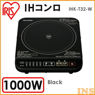 【IHクッキングヒーター卓上1口IHコンロ】【1000W】IHK-T32-Bブラック【アイリスオーヤマ】〔ihクッキングヒーターIH〕