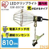 光が広がる LEDクリップライト ILW-85CW アイリスオーヤマ[ワークライト クリップライト led]【送料無料】【●2】