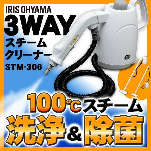スチームクリーナー ハンディタイプ STM-306 ホワイト/グレー アイリスオーヤマ【●2...