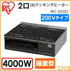 ������̵����2��IH���å��ҡ����������ꥹ�������[���ַ�]IHC-SG221