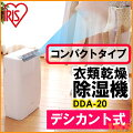 【あす楽】アイリスオーヤマ除湿機デシカント式EJD-70N(木造9畳・コンクリート造18畳まで)【送料無料】【10P30Nov14】【P2】【201503wadai】