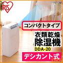 除湿機 デシカント式 DDA-20送料無料 衣類乾燥 除湿機 除湿器 デシカント 小型 衣類乾燥機 ...