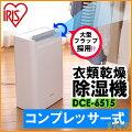 【500円OFFクーポン有】コンプレッサー除湿機DCE-6515アイリスオーヤマ【送料無料】