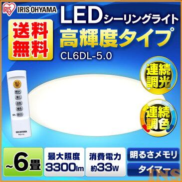 シーリングライト LED 6畳 調色 3300lm CL6DL-5.0送料無料 アイリスオーヤマ シンプル 照明 ライト リモコン付 インテリア照明 おしゃれ 新生活 寝室 調光10段階【●2】[ck] あす楽対応