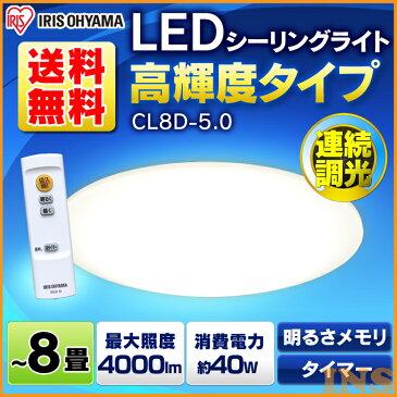 シーリングライト 8畳 照明 LED 調光 4000lm CL8D-5.0 アイリスオーヤマ ledシーリングライト 8畳 シンプル 照明 ライト リモコン付 インテリア照明 おしゃれ 新生活 寝室 調光10段階【●2】[ck] あす楽対応