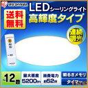 シーリングライト 12畳 LED led 調光 5200lm...