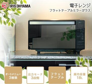 【あす楽対応】【送料無料】電子レンジ ミラーガラス IMB-FM18 アイリスオーヤマ 電子レンジ 一人暮らし フラット 東日本 50Hz 西日本 60Hz シンプル おしゃれ ブラック ミラー ミラーガラス フラットテーブル