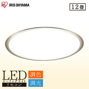 LEDシーリングライト 12畳 調光 調色 CL12DL-5.0CFシーリングライト おしゃれ リモコン付き アイリスオーヤマ 薄型 天井照明 照明器具 省エネ 長寿命 シンプル タイマー アイリス 一人暮らし 新生活 5.0シリーズ クリアフレーム あす楽対応