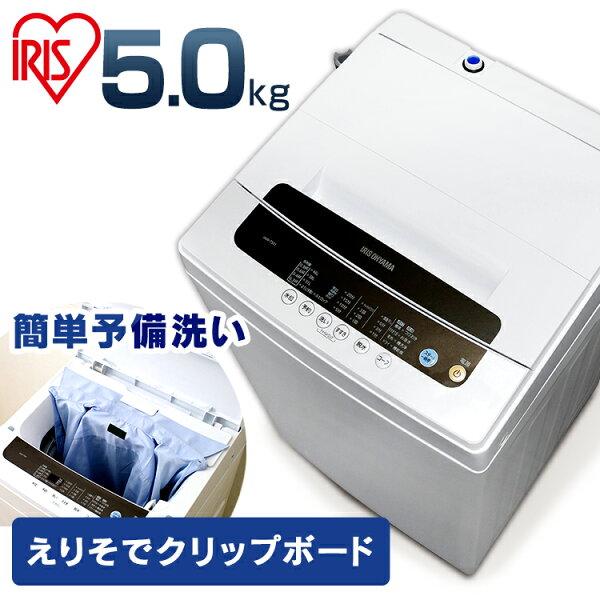 洗濯機5kg一人暮らし洗濯機小型全自動洗濯機5kg洗濯機一年保証単身引っ越しすすぎ襟袖クリップ便利ホワイト白5kg部屋干し洗濯ア