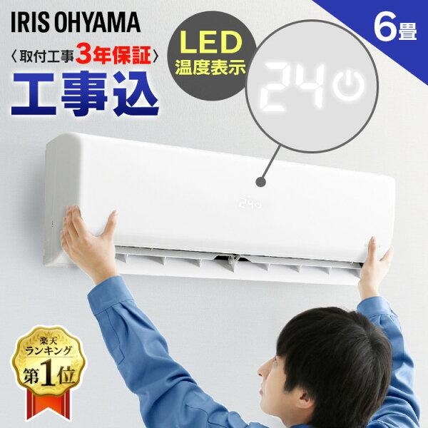 特典アリ  エアコン工事費込6畳アイリスオーヤマ温度表示左右自動ルーバー搭載内部クリーンクーラー6畳用工事費込み冷暖房エアコン