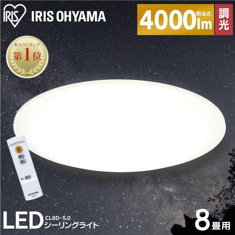 天井照明, シーリングライト・天井直付灯  8 CL8D-5.0 led 8 10 4000lm