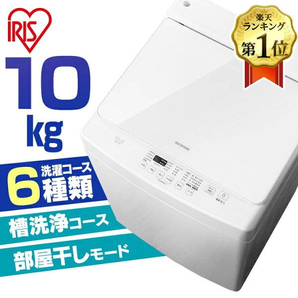 洗濯機10kgアイリスオーヤマPAW-101E全自動全自動洗濯機部屋干しきれいキレイsenntakuki洗濯せんたく毛布洗濯器せ