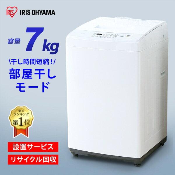 洗濯機一人暮らし7kgアイリスオーヤマ全自動全自動洗濯機7.0kg全自動洗濯機部屋干しきれいキレイsenntakuki洗濯毛布洗