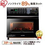 オーブン リクック熱風オーブン アイリスオーヤマ オーブン フライヤー スチーム コンベクション シルバー送料無料 リクック熱風オーブン ヘルシー トースター シンプル おしゃれ 脂質カット ノンフライヤー FVX-M3-B