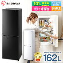 ≪ポイント5倍◎≫冷蔵庫 小型 2ドア 162L アイリスオ