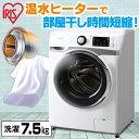 [イチオシ商品]洗濯機 ドラム式 7.5kg アイリスオーヤマドラム式洗濯機 ドラム 全自動洗濯機 7.5キロ シルバー 温水対応 消臭 予
