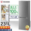 アイリスオーヤマ 冷蔵庫 231L IRSN-23A-S