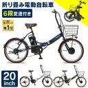 電動自転車 折りたたみ 折り畳み電動アシスト自転車 20イン