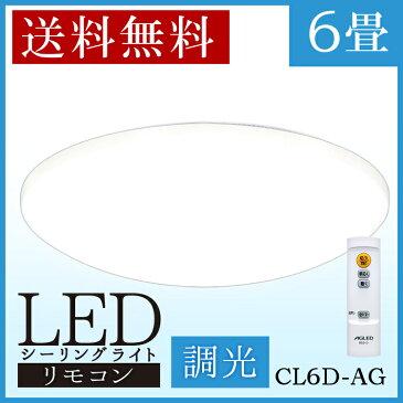 LEDシーリングライト 5.0 6畳調光 CL6D-AG LED エルイーディー 明かり リビング ダイニング 寝室 照明 照明器具 ライト 調光 省エネ 節電 インテリア照明 電気 省エネ取り付け簡単 6畳 10段階 AGLED 【あす楽対応】