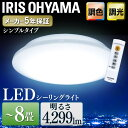 [クーポンで200円OFF]LEDシーリングライト メタルサーキットシ...