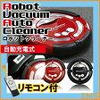 【掃除機】【ロボット掃除機】【ロボットクリーナー】ロボットバキュームオートクリーナー M-477-BK ブラック M-477-RD レッド【D】【SIS】【送料無料】【◎1512】【●2】