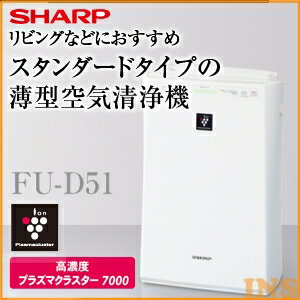 【空気清浄機】FU-D51-Wホワイト系高濃度プラズマクラスター7000搭載〔シャープ(SHARP)〕【D】【カート0527】