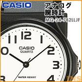 【腕時計 レディース メンズ キッズ 】【チープカシオ】CASIO カシオ アナログ腕時計 正規品 MQ-24-7B2LLJF 【D】【メール便】【送料無料】【●2】【10P03Dec16】