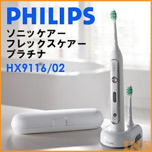 (歯ブラシ)ソニッケアー(歯磨き オーラルケア はぶらし 歯みがき)PHILIPS フィリップス フレックスケアープラチナ HX9116/02 【D】【KM】【送料無料】
