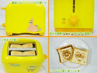 【トースター】SB-66Tスポンジ・ボブ【D】【SIS】(パン/トースト/調理家電/製菓用品/キッチン家電/お菓子/手作り/スポンジボブ)