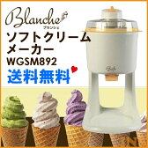 【ソフトクリームメーカー】Blanche(ブランシェ) わがんせ WGSM892【B】【KM】【D】【RCP】【●2】