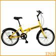 【折りたたみ自転車】HUMMER FDB20R【20インチ】ミムゴ MG-HM20R・イエロー【TD】【送料無料】