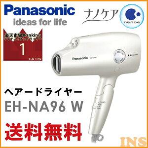 【パナソニック ナノケア ヘアードライヤー】 EH-NA96-W ホワイト(Panasonic ナノイー マイナスイオン 大風量)【D】【送料無料】