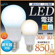 【LED電球 e26】調光対応E26LED電球10W【調色機能】led149cw・led149ww 白色・電球色【D】【プラタ】