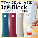 【送料無料】IceBlock アイスブロック PR-SK00...