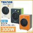 【ストーブ ヒーター】ミニセラミックヒーター 300W【暖房 冬】TEKNOS TS-300・TS-310・TS-320・ホワイト・グリーン・オレンジ【D】【2015】【●2】