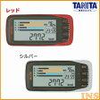 TANITA〔タニタ〕 カロリズムエキスパート AM-140RD レッド【K】【TC】【メール便】【送料無料】