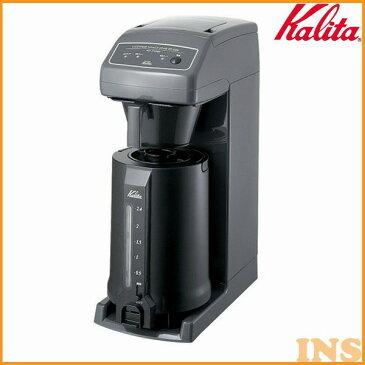 [クーポンで100円OFF]Kalita(カリタ) 業務用コーヒーメーカー 12杯用 ET-350 【TC】[K]【送料無料】[ss12]