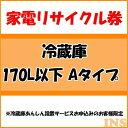 快適エレキングで買える「家電リサイクル券 170L以下 Aタイプ ※冷蔵庫あんしん設置サービスお申込みのお客様限定【代引き不可】」の画像です。価格は7,992円になります。