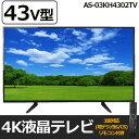 テレビ 43型 4K対応 液晶テレビ 録画機能付き WIS 43インチ 4K・HD対応 3波液晶テレビ ブラック AS-03KH4302TV 送料無料 液晶テレビ 4K 43V 地デジ BS CS 3